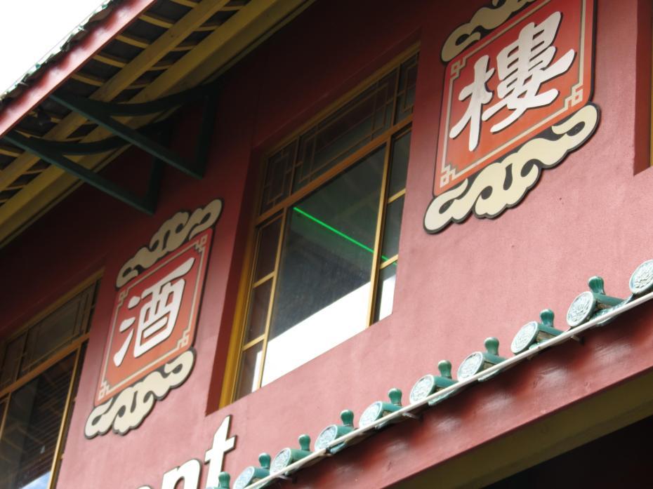 Chinese new year 2014 pc 077_4000x3000